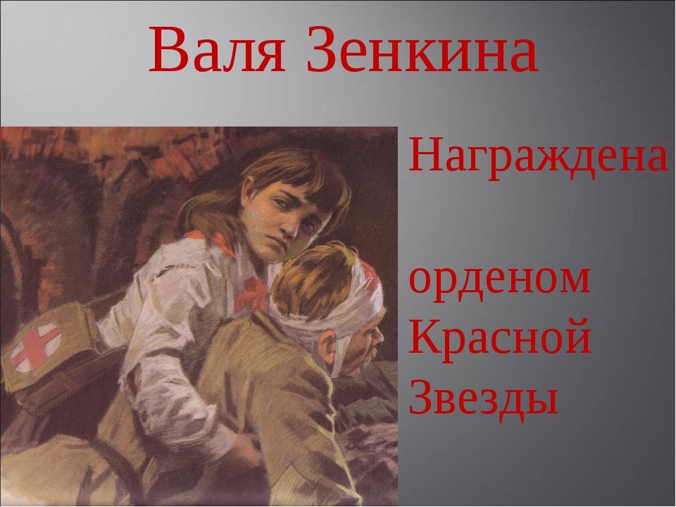 Валя Зенкина Награждена орденом Красной Звезды