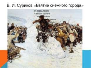В. И. Суриков «Взятие снежного города»