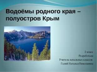 Водоёмы родного края – полуостров Крым 2 класс Разработала Учитель начальных