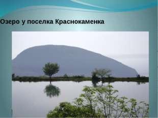 Озеро у поселка Краснокаменка