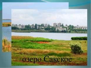 озеро Сакское