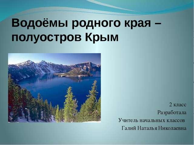 Водоёмы родного края – полуостров Крым 2 класс Разработала Учитель начальных...