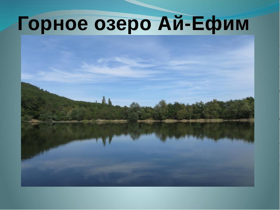 Горное озеро Ай-Ефим