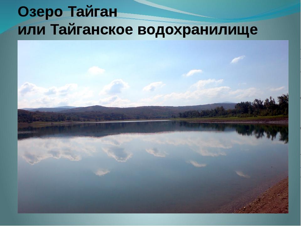 Озеро Тайган или Тайганское водохранилище