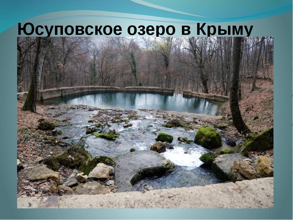 Юсуповское озеро в Крыму
