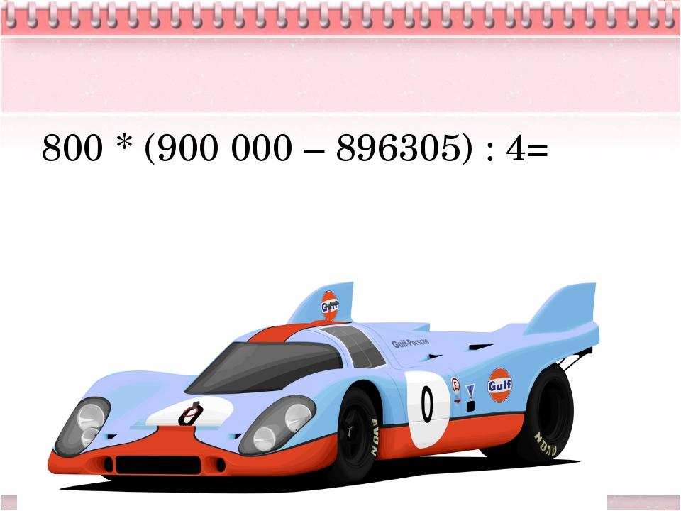 800 * (900000 – 896305) : 4=
