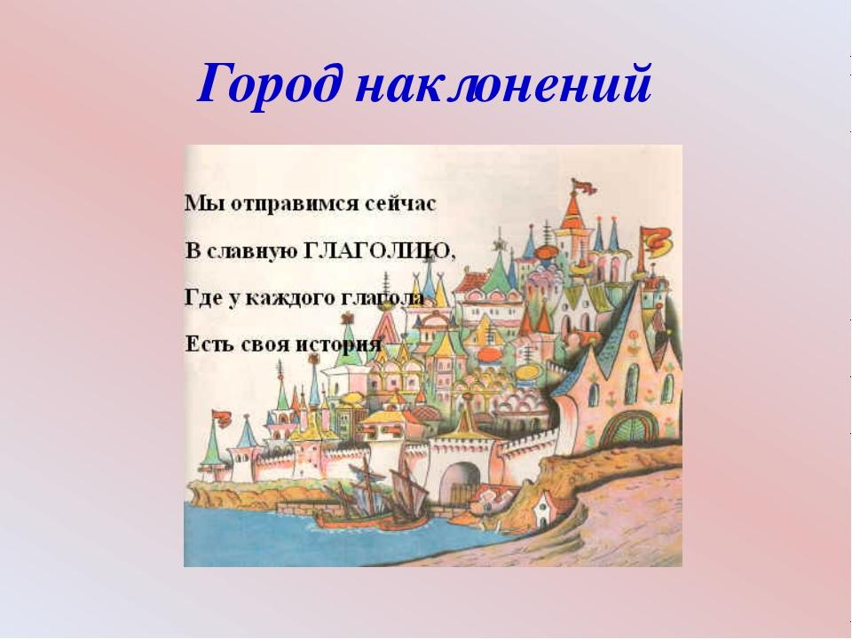 Город наклонений