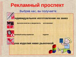 Рекламный проспект Индивидуальное изготовление на заказ Высокое качество и ак