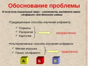 Обоснование проблемы Плакаты Раскраски Карточки Альтернативные способы изучен