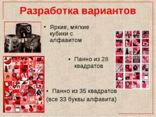 Разработка вариантов Яркие, мягкие кубики с алфавитом Панно из 28 квадратов П