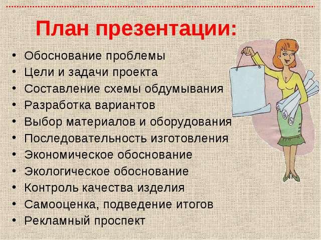 План презентации: Обоснование проблемы Цели и задачи проекта Составление схем...