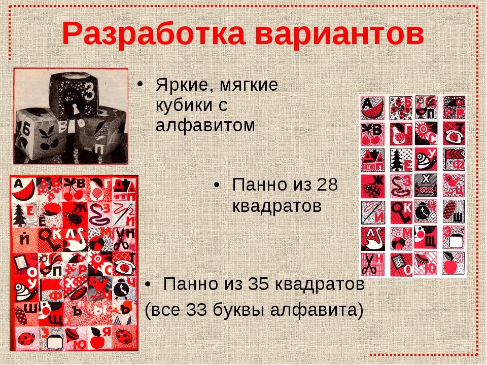 Разработка вариантов Яркие, мягкие кубики с алфавитом Панно из 28 квадратов П...