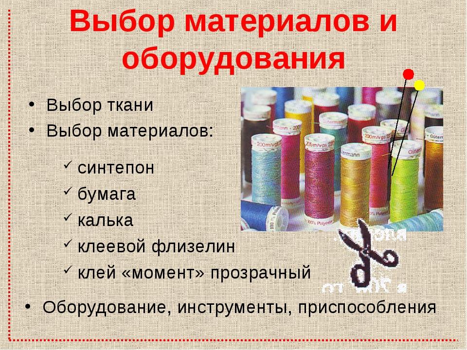 Выбор материалов и оборудования Выбор ткани Выбор материалов: Оборудование, и...