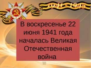 В воскресенье 22 июня 1941 года началась Великая Отечественная война