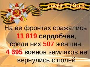На ее фронтах сражались 11 819 сердобчан, среди них 507 женщин. 4 695 воинов