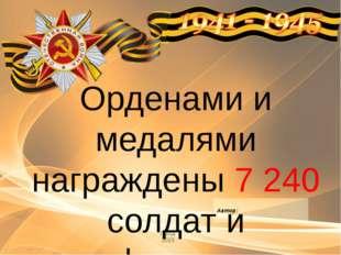 город 2015 Автор: Орденами и медалями награждены 7 240 солдат и офицеров