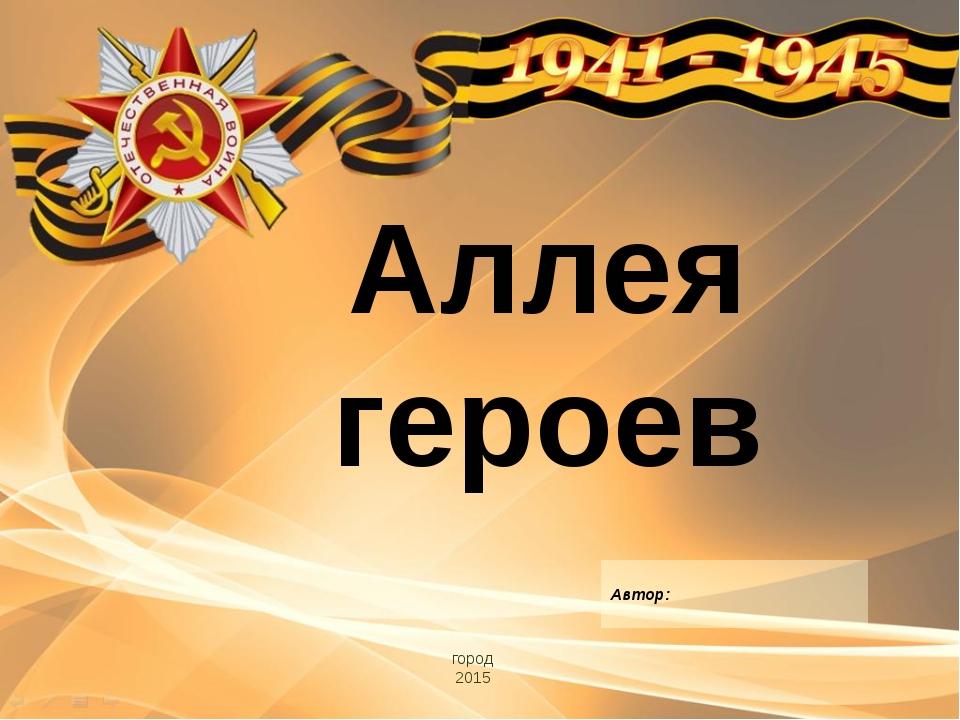город 2015 Автор: Аллея героев