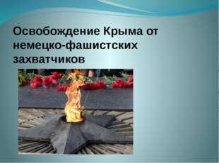 Освобождение Крыма от немецко-фашистских захватчиков