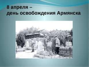 8 апреля – день освобождения Армянска