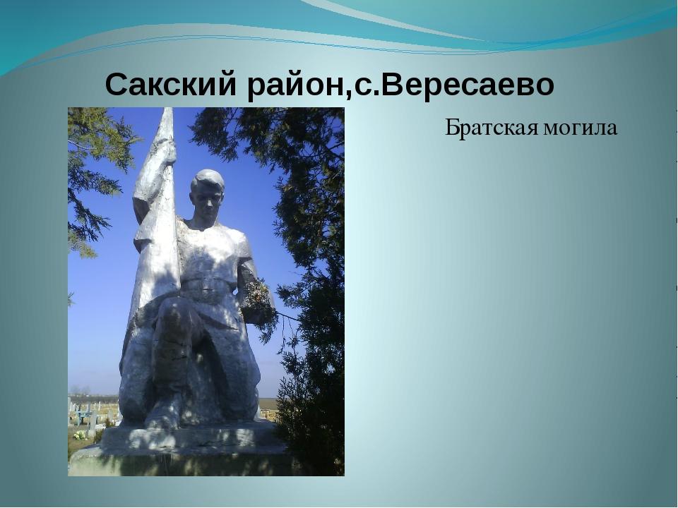 Сакский район,с.Вересаево Братская могила