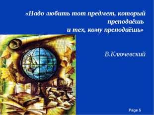 «Надо любить тот предмет, который преподаёшь и тех, кому преподаёшь» В.Ключев