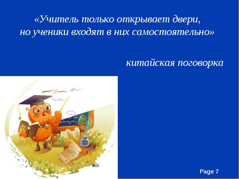 «Учитель только открывает двери, но ученики входят в них самостоятельно» кита...
