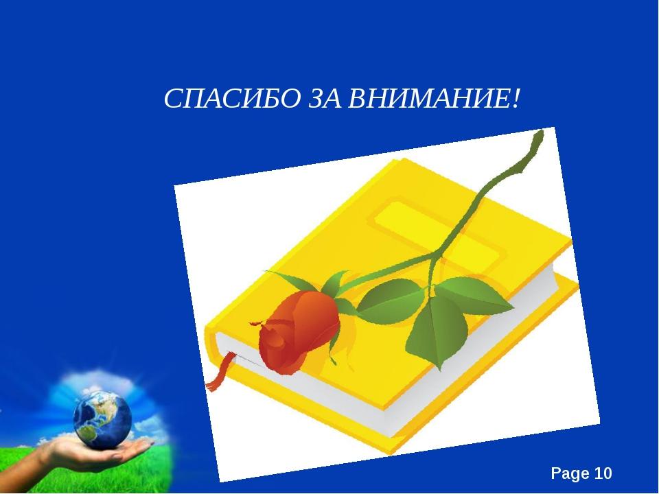 СПАСИБО ЗА ВНИМАНИЕ! Free Powerpoint Templates Page *