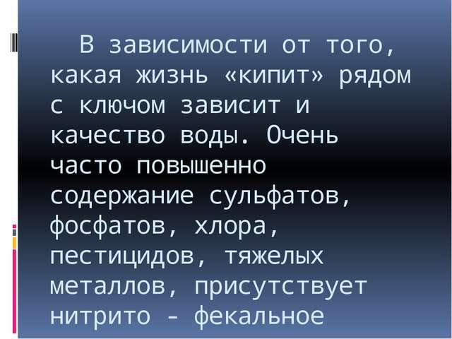 В зависимости от того, какая жизнь «кипит» рядом с ключом зависит и качеств...