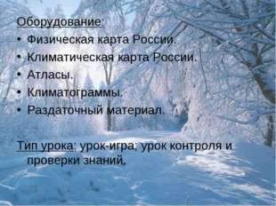 Оборудование: Физическая карта России. Климатическая карта России. Атласы. Кл