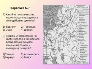 Карточка №3 А) Какой из показанных на карте городов находится в зоне действи