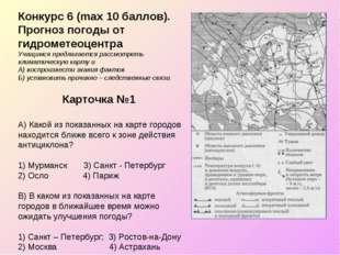 Карточка №1 А) Какой из показанных на карте городов находится ближе всего к