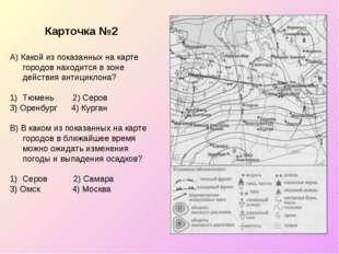 А) Какой из показанных на карте городов находится в зоне действия антициклона