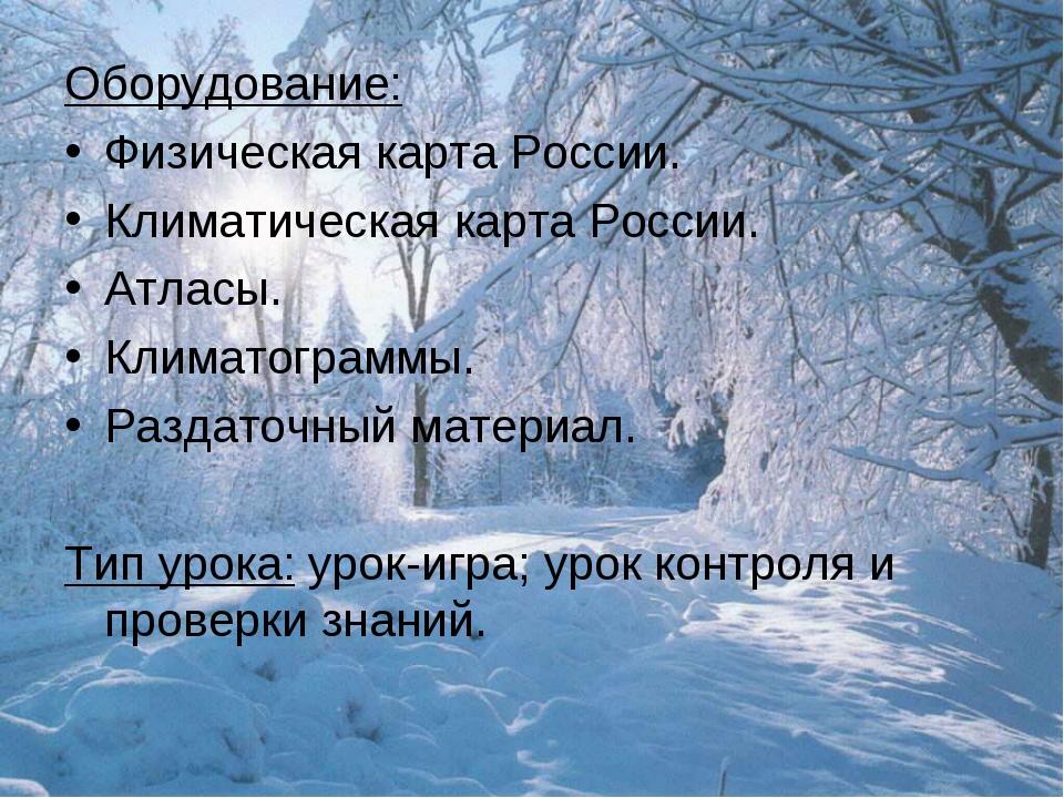 Оборудование: Физическая карта России. Климатическая карта России. Атласы. Кл...
