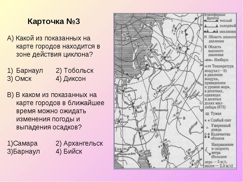 Карточка №3 А) Какой из показанных на карте городов находится в зоне действи...