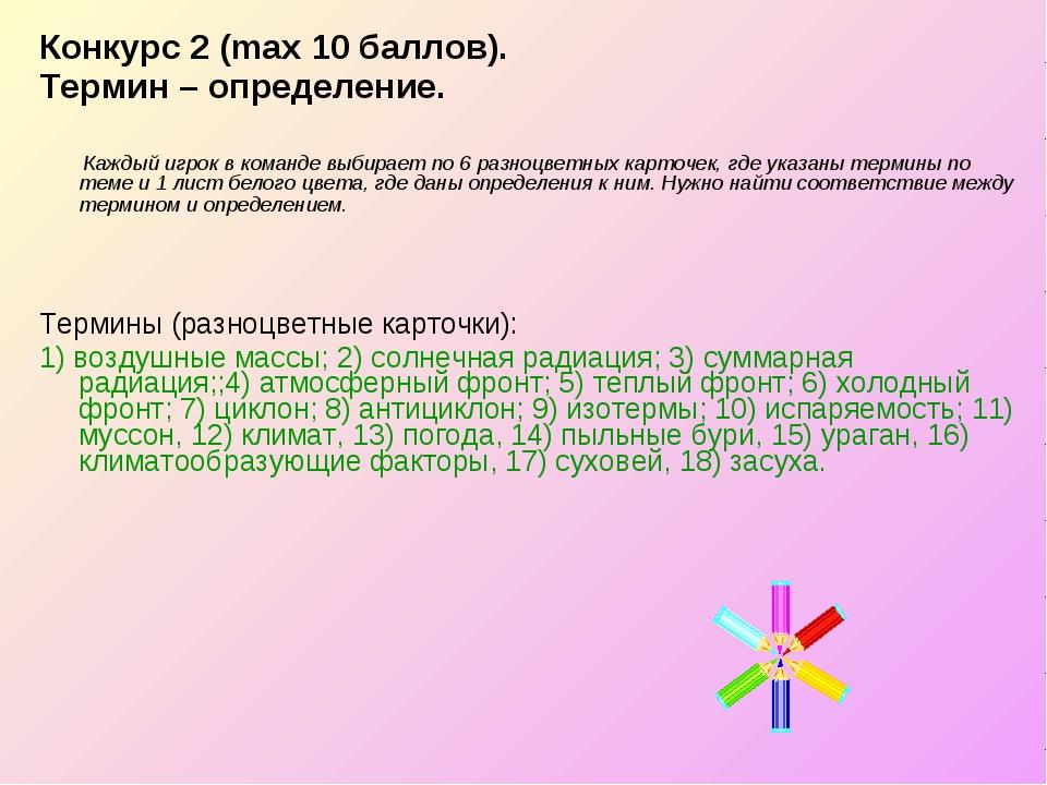 Конкурс 2 (max 10 баллов). Термин – определение. Каждый игрок в команде выбир...