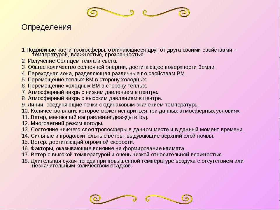 Определения: 1.Подвижные части тропосферы, отличающиеся друг от друга своими...