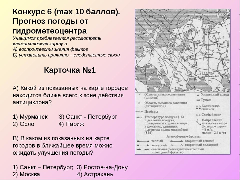 Карточка №1 А) Какой из показанных на карте городов находится ближе всего к...