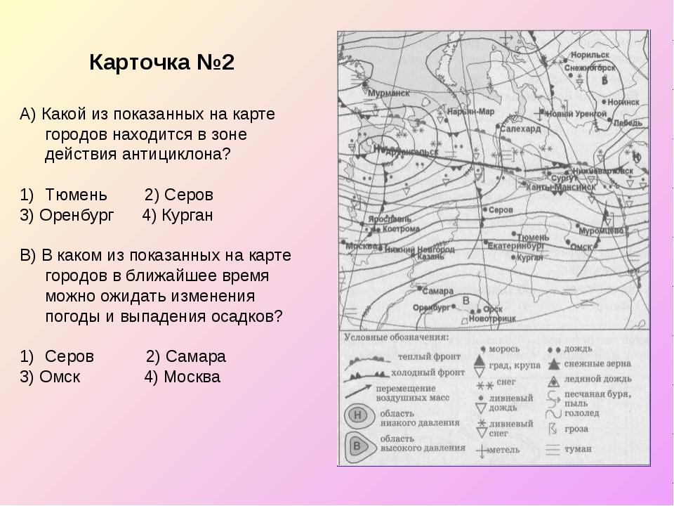 А) Какой из показанных на карте городов находится в зоне действия антициклона...