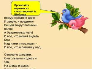 Прочитайте отрывок из стихотворения А. Шибаева Всему название дано – И зверю