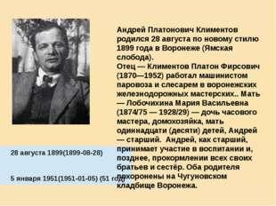 Андрей Платонович Климентов родился 28 августа по новому стилю 1899 года в Во