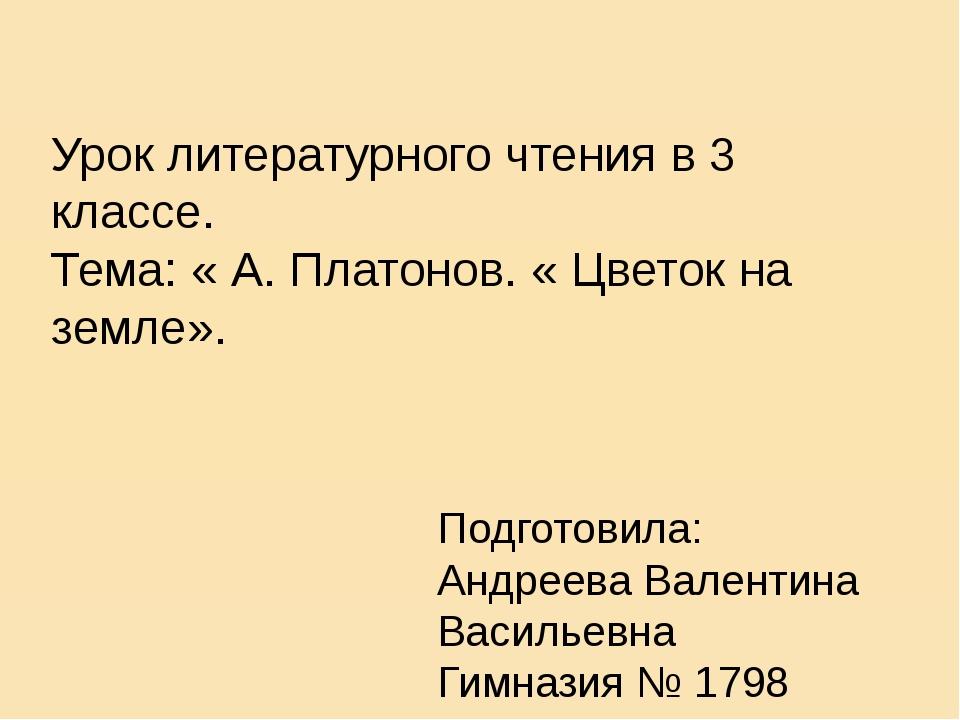 Андрей платонов земля видео
