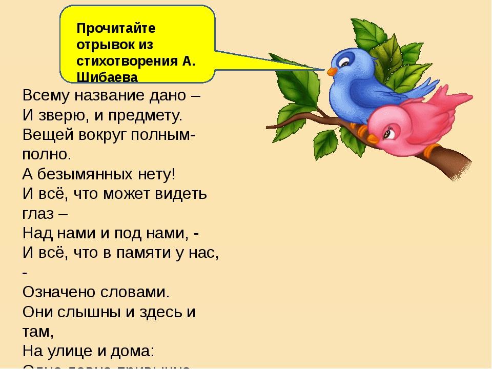 Прочитайте отрывок из стихотворения А. Шибаева Всему название дано – И зверю...