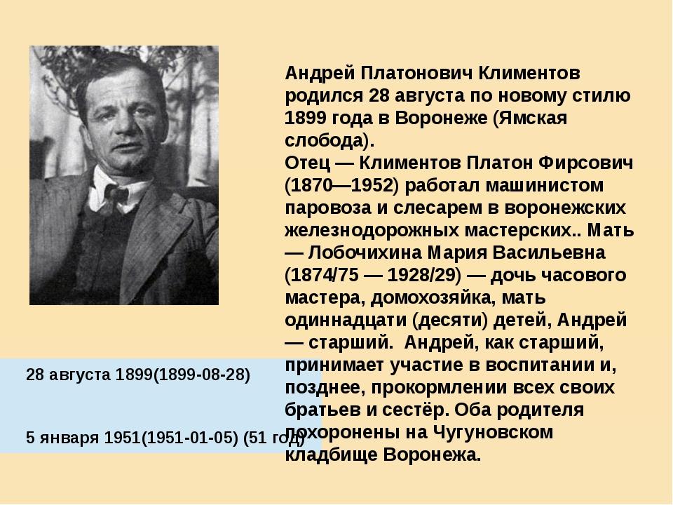 Андрей Платонович Климентов родился 28 августа по новому стилю 1899 года в Во...