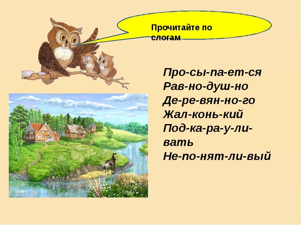 Прочитайте по слогам Про-сы-па-ет-ся Рав-но-душ-но Де-ре-вян-но-го Жал-конь-...