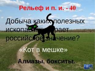 М. В. Ломоносов - 30 Какой науке Михаил Васильевич Ломоносов дал название? Эк