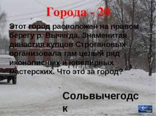Охраняемые природные территории - 20 Соловецкий государственный историко-арх