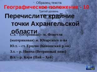Географическое положение - 20 14 Сколько городов входит в состав Архангельско