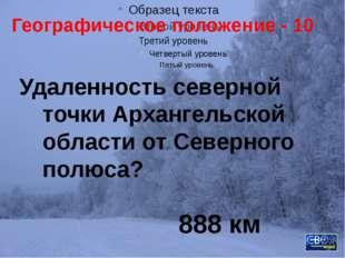 Географическое положение - 30 С.т. - (Островная)– м. Флигели (материковая) м.
