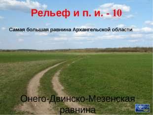 Географическое положение - 40 888 км Удаленность северной точки Архангельской