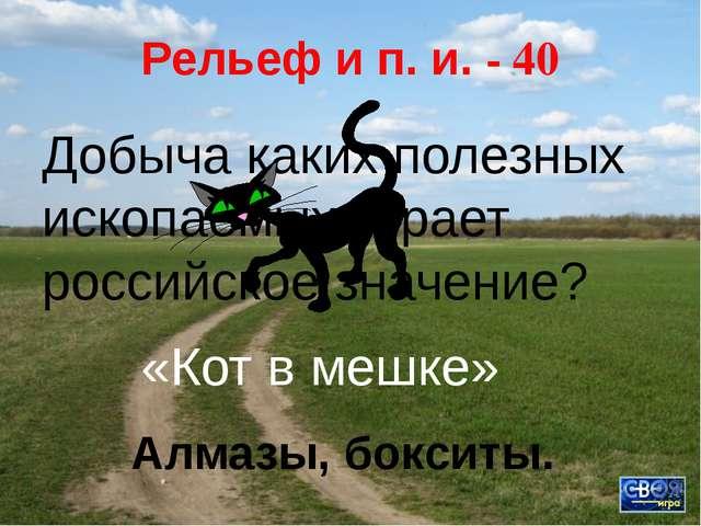 М. В. Ломоносов - 30 Какой науке Михаил Васильевич Ломоносов дал название? Эк...